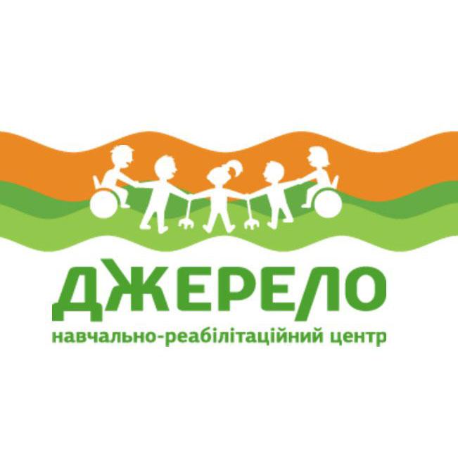 """Логотип Навчально-реабілітаційний центр """"Джерело"""", м. Львів"""