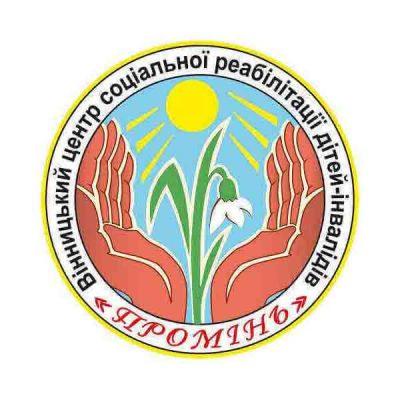 """Логотип Вінницький центр соціальної реабілітації для дітей-інвалідів """"Промінь"""""""