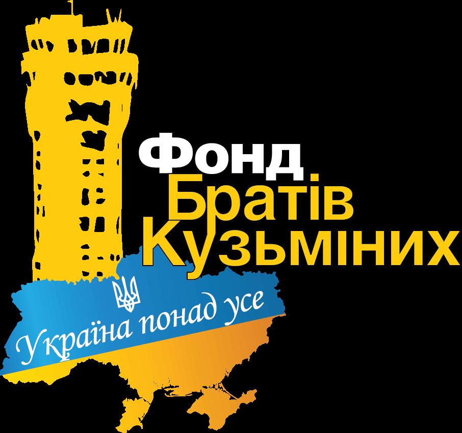 Логотип фонд братів кузьміних