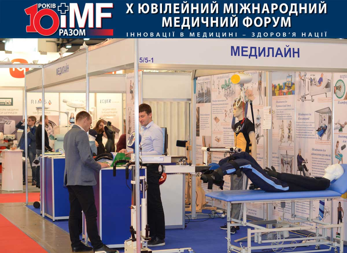 Х міжнародний медичний форум