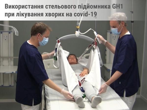 Підйом пацієнта в індивідуальній стропі